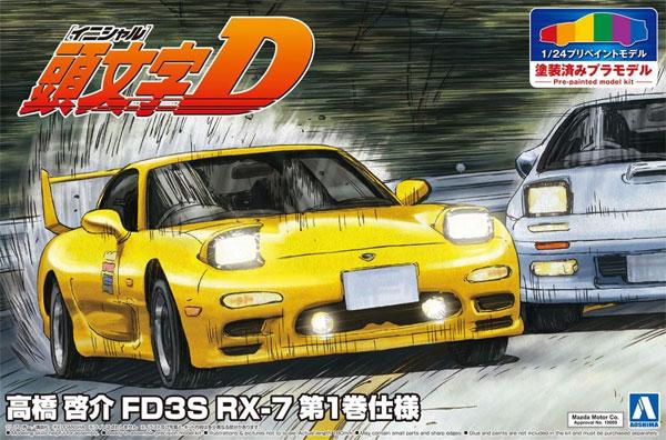 高橋啓介 FD3S RX-7 第1巻仕様プラモデル(アオシマ1/24 プリペイントモデル シリーズNo.SP056233)商品画像