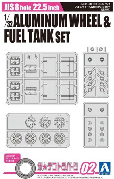 JIS 8穴 22.5インチ アルミホイール & 燃料タンクセット高床用プラモデル(アオシマザ デコトラパーツNo.002)商品画像