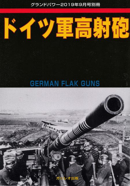 ドイツ軍高射砲別冊(ガリレオ出版グランドパワー別冊No.L-010/26)商品画像