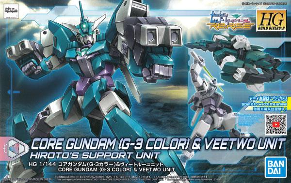 コアガンダム (G-3カラー) & ヴィートルーユニットプラモデル(バンダイHGBD:R (ガンダムビルドダイバーズ Re:RISE)No.006)商品画像