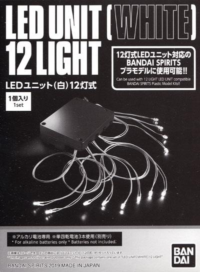 LEDユニット (白) 12灯式LED)(バンダイ発光ユニットNo.2466993)商品画像