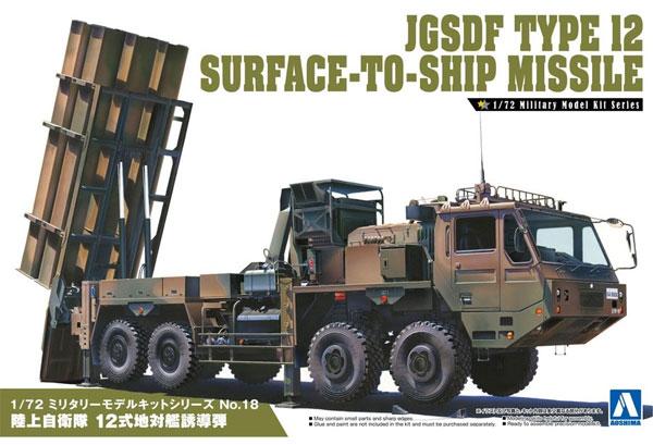 陸上自衛隊 12式地対艦誘導弾プラモデル(アオシマ1/72 ミリタリーモデルキットシリーズNo.018)商品画像
