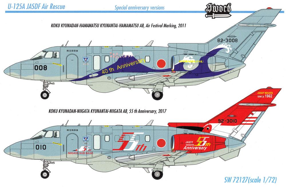U-125A 浜松救難隊 40周年記念プラモデル(ソード1/72 エアクラフト プラモデルNo.SW72127)商品画像_1