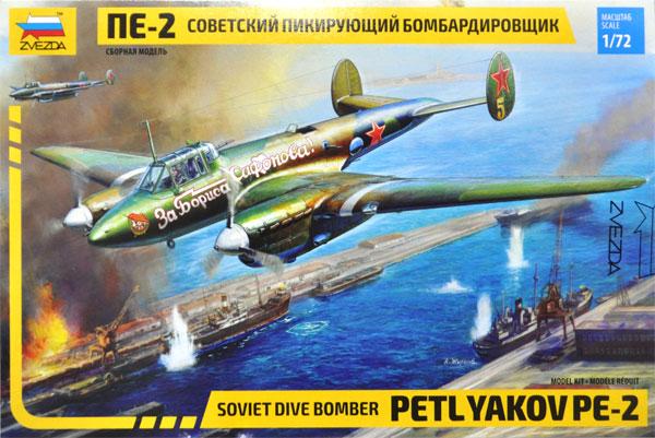 ペトリャコフ Pe-2プラモデル(ズベズダ1/72 エアクラフト プラモデルNo.7283)商品画像