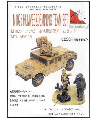 M1025 ハンビー & 地雷処理チームセットレジン(マツオカステン1/144 オリジナルレジンキャストキット (AFV)No.MTUAFV-115)商品画像