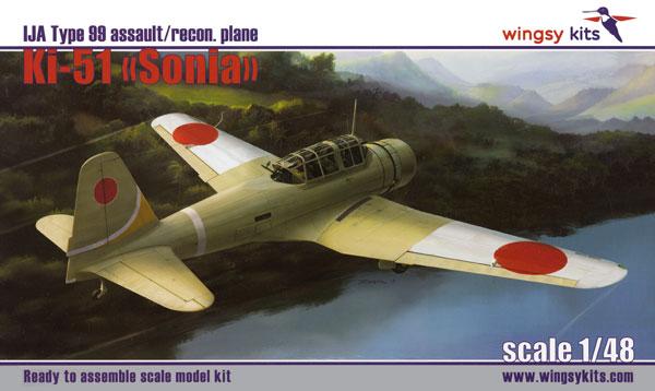 日本陸軍 キ51 九九式軍偵察機プラモデル(ウイングジーキット1/48 エアクラフト プラモデルNo.D5-005)商品画像