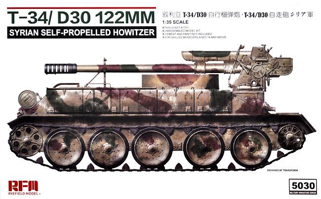 T-34/D-30 122mm自走砲 シリア軍プラモデル(ライ フィールド モデル1/35 AFVNo.5030)商品画像