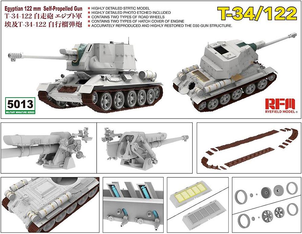 T-34/D-30 122mm自走砲 シリア軍プラモデル(ライ フィールド モデル1/35 AFVNo.5030)商品画像_1
