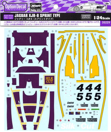 ジャグヮー XJR-8 スプリントタイプ デカールデカール(ハセガワオプションデカールNo.35229)商品画像