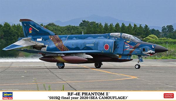 RF-4E ファントム 2 501SQ ファイナルイヤー 2020 洋上迷彩プラモデル(ハセガワ1/72 飛行機 限定生産No.02316)商品画像