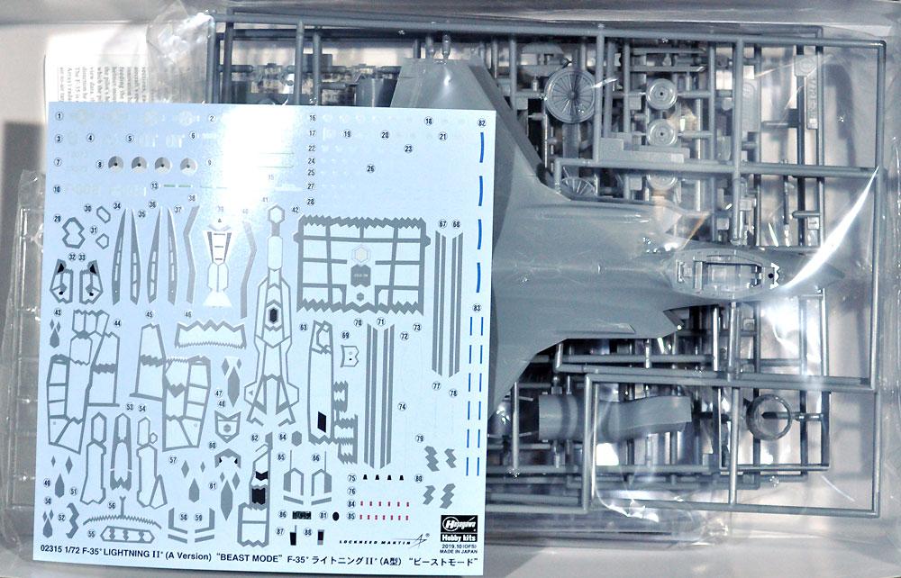 F-35 ライトニング 2 (A型) ビーストモードプラモデル(ハセガワ1/72 飛行機 限定生産No.02315)商品画像_1
