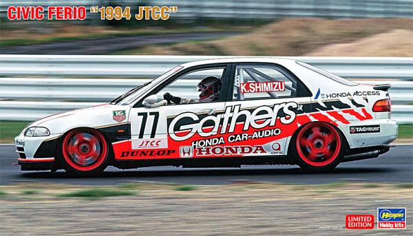 シビック フェリオ 1994 JTCCプラモデル(ハセガワ1/24 自動車 限定生産No.20422)商品画像
