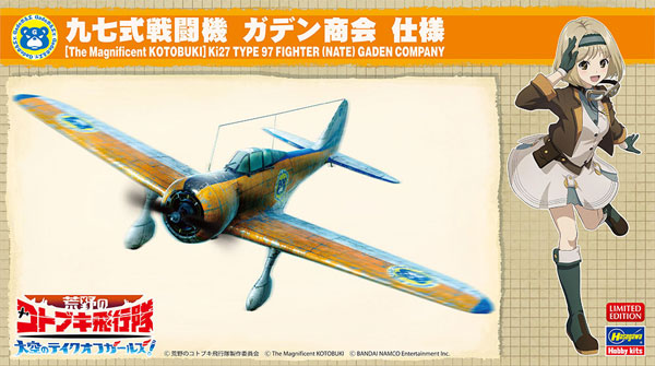 荒野のコトブキ飛行隊 九七式戦闘機 ガデン商会 仕様プラモデル(ハセガワ1/48 飛行機 限定生産No.SP430)商品画像