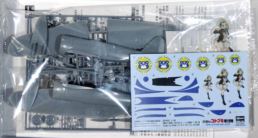 荒野のコトブキ飛行隊 大空のテイクオフガールズ 九七式戦闘機 ガデン商会 仕様プラモデル(ハセガワ1/48 飛行機 限定生産No.SP430)商品画像_1