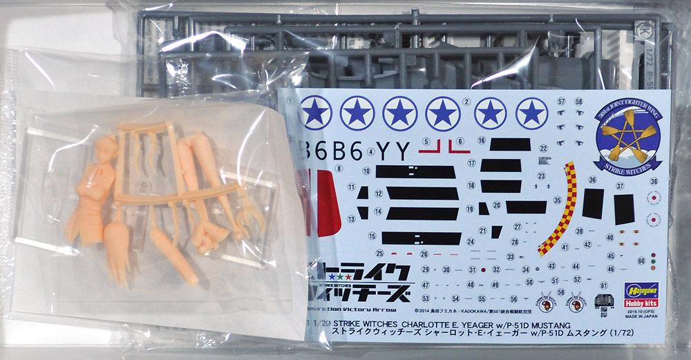 ストライクウィッチーズ シャーロット・E・イェーガー w/P-51D ムスタングプラモデル(ハセガワストライク ウィッチーズNo.SP431)商品画像_2