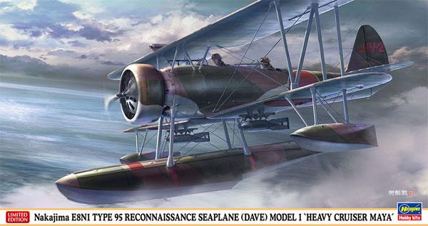 中島 E8N1 九五式 一号水上偵察機 摩耶搭載機プラモデル(ハセガワ1/48 飛行機 限定生産No.07479)商品画像