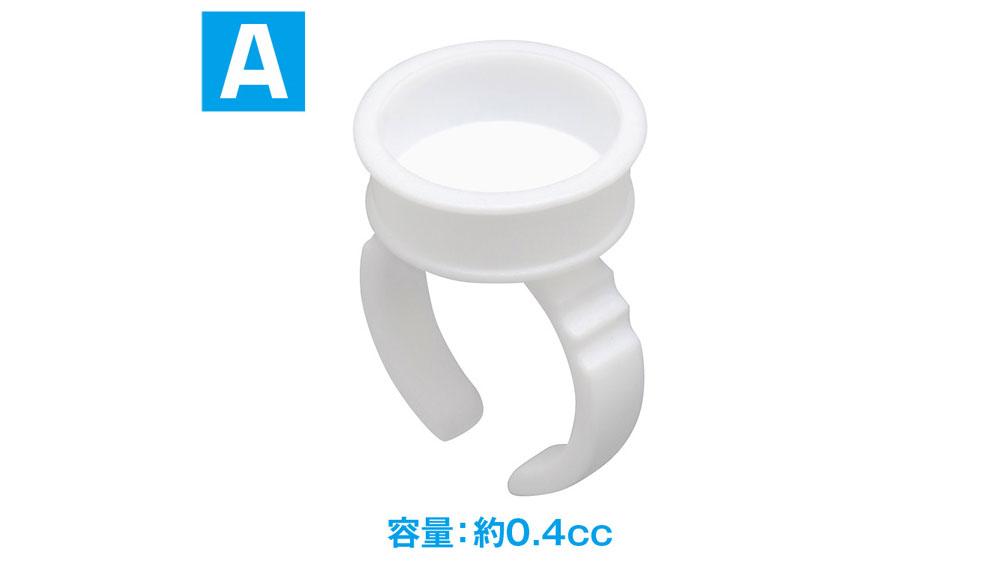 リング型塗料カップ A 0.4ccカップ(ウェーブフィニッシュプロダクツNo.OF-061)商品画像_1