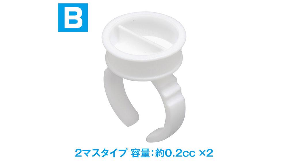 リング型塗料カップ B 0.2cc×2カップ(ウェーブホビーツールシリーズNo.OF-062)商品画像_1