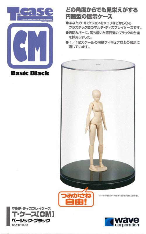 T・ケース CM ベーシック・ブラックケース(ウェーブマルチ・ディスプレイケースNo.TC-132)商品画像