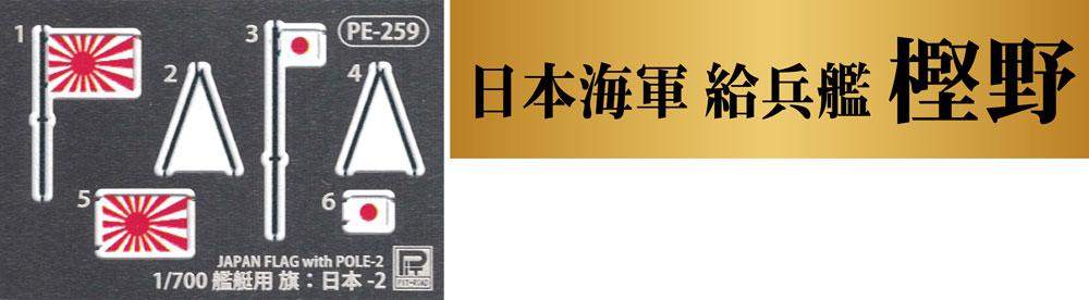 日本海軍 給兵艦 樫野 旗・旗竿・艦名プレート エッチング付きプラモデル(ピットロード1/700 スカイウェーブ W シリーズNo.W160NH)商品画像_4