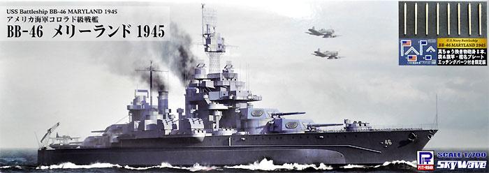 アメリカ海軍 コロラド級戦艦 BB-46 メリーランド 1945 真鍮挽き物砲身、旗&旗竿・艦名プレート エッチングパーツ付きプラモデル(ピットロード1/700 スカイウェーブ W シリーズNo.W199SP)商品画像