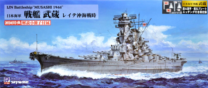 日本海軍 戦艦 武蔵 レイテ沖海戦時 旗・旗竿・艦名プレート エッチング付きプラモデル(ピットロード1/700 スカイウェーブ W シリーズNo.W201NH)商品画像