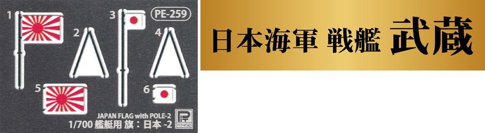 日本海軍 戦艦 武蔵 レイテ沖海戦時 旗・旗竿・艦名プレート エッチング付きプラモデル(ピットロード1/700 スカイウェーブ W シリーズNo.W201NH)商品画像_4