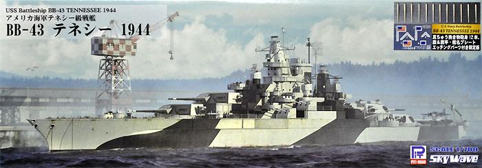 アメリカ海軍 テネシー級戦艦 BB-43 テネシー 1944 真鍮挽き物砲身、旗&旗竿・艦名プレート エッチングパーツ付きプラモデル(ピットロード1/700 スカイウェーブ W シリーズNo.W202SP)商品画像