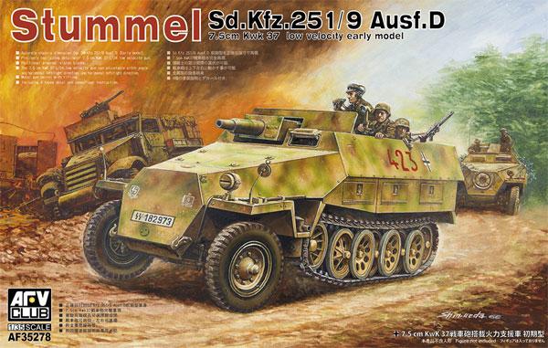 Sd.Kfz.251/9 Ausf.D 7.5cm Kwk37 戦車砲搭載 火力支援車 前期型プラモデル(AFV CLUB1/35 AFV シリーズNo.AF35278)商品画像