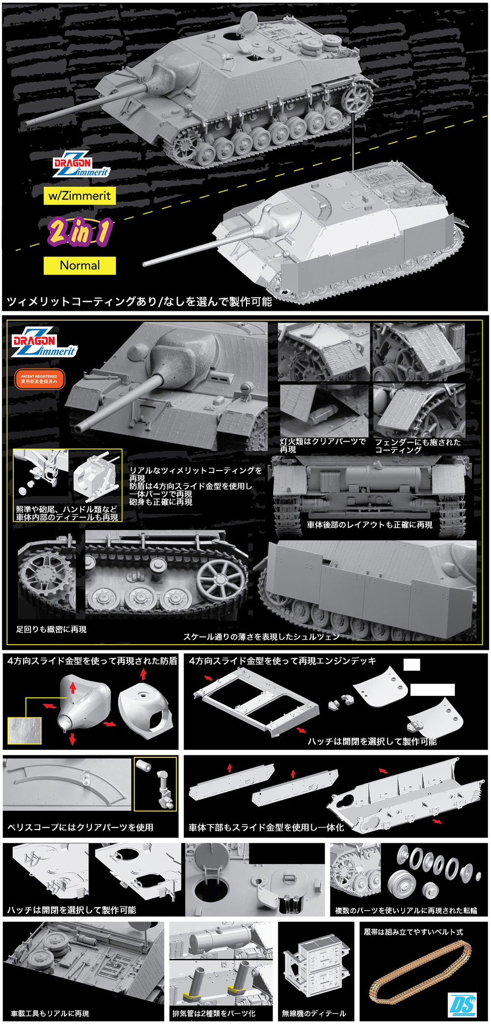 ドイツ 4号駆逐戦車 L/70 (V) ラング w/ツィメリット 2in1プラモデル(ドラゴン1/35 '39-'45 SeriesNo.6498)商品画像_2