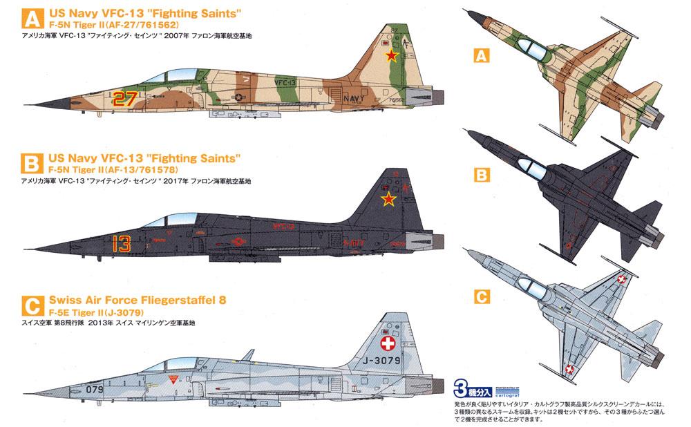 F-5E/N タイガー 2プラモデル(プラッツフライングカラー セレクションNo.FC-013)商品画像_1