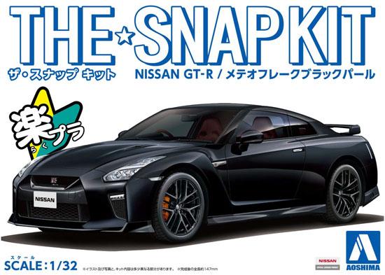 ニッサン GT-R メテオフレークブラックパールプラモデル(アオシマザ・スナップキットNo.007-C)商品画像