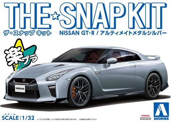ニッサン GT-R アルティメイトメタルシルバープラモデル(アオシマザ・スナップキットNo.007-D)商品画像