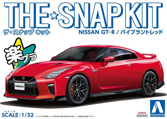 ニッサン GT-R バイブラントレッドプラモデル(アオシマザ・スナップキットNo.007-E)商品画像