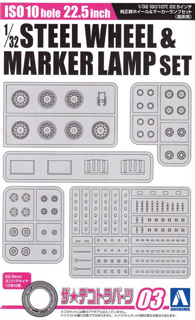 ISO 10穴 22.5インチ 純正鉄ホイール & マーカーランプセット (高床用)プラモデル(アオシマザ デコトラパーツNo.003)商品画像