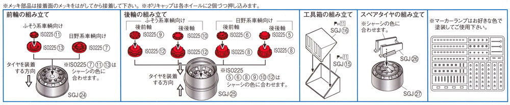 ISO 10穴 22.5インチ 純正鉄ホイール & マーカーランプセット (高床用)プラモデル(アオシマザ デコトラパーツNo.003)商品画像_1