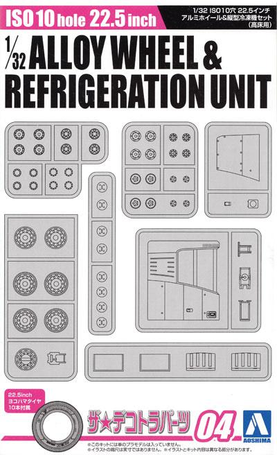 ISO 10穴 22.5インチ アルミホイール & 縦型冷凍機セット (高床用)プラモデル(アオシマザ デコトラパーツNo.004)商品画像