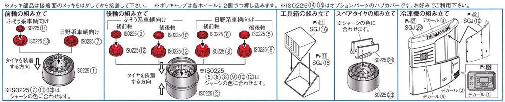 ISO 10穴 22.5インチ アルミホイール & 縦型冷凍機セット (高床用)プラモデル(アオシマザ デコトラパーツNo.004)商品画像_1