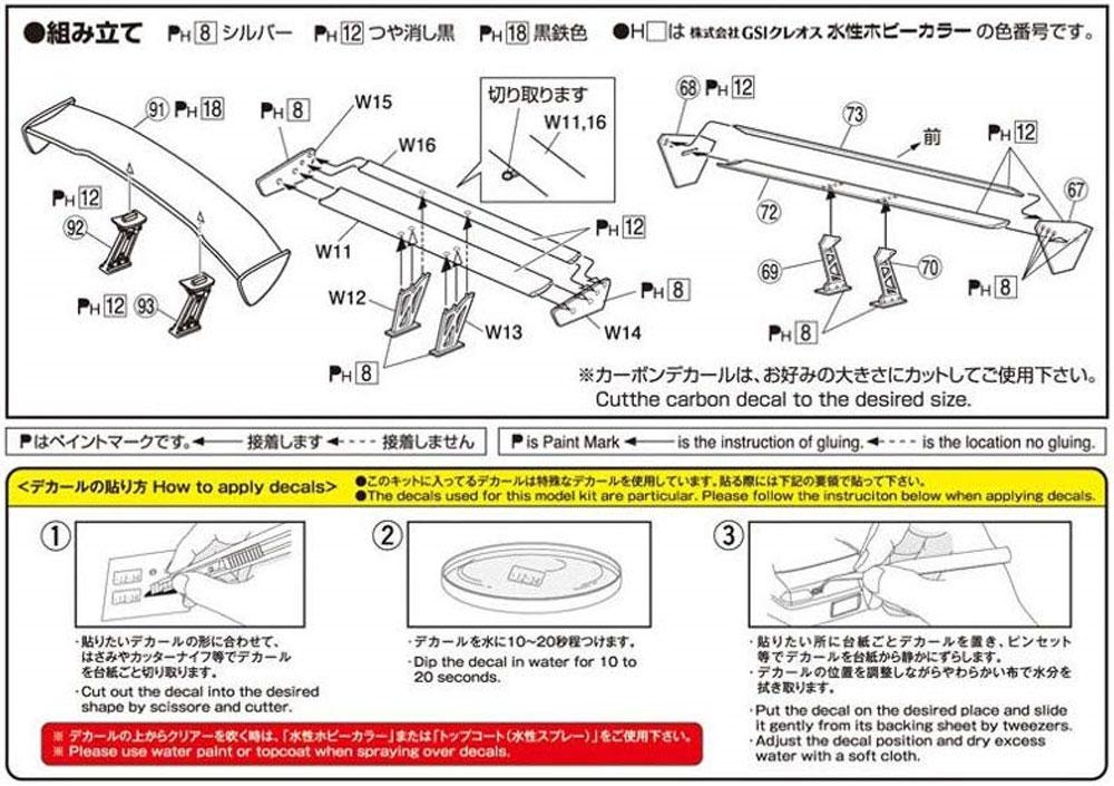 ウイングパーツ Vol.1プラモデル(アオシマザ・チューンドパーツNo.093)商品画像_1