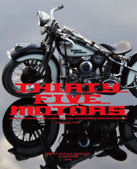THIRTY FIVE MOTORS 齋藤マサヤ アルティメット 1/35 テクニクス モーターサイクル編本(大日本絵画車・バイク関連書籍No.23277)商品画像