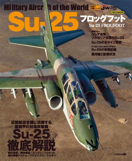 Su-25 フロッグフットムック(イカロス出版世界の名機シリーズNo.61856-20)商品画像