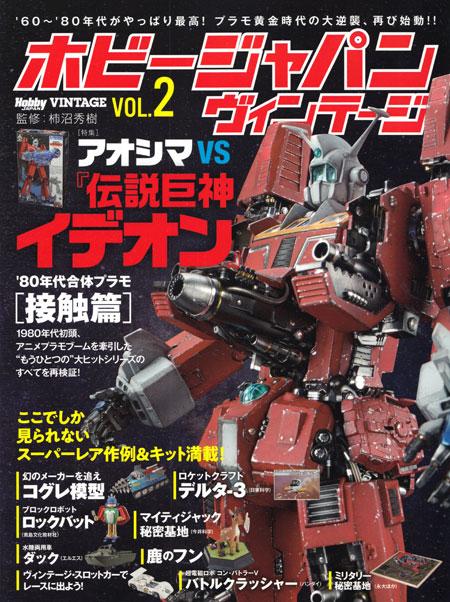 ホビージャパン ヴィンテージ Vol.2本(ホビージャパンHOBBY JAPAN MOOKNo.68150-45)商品画像