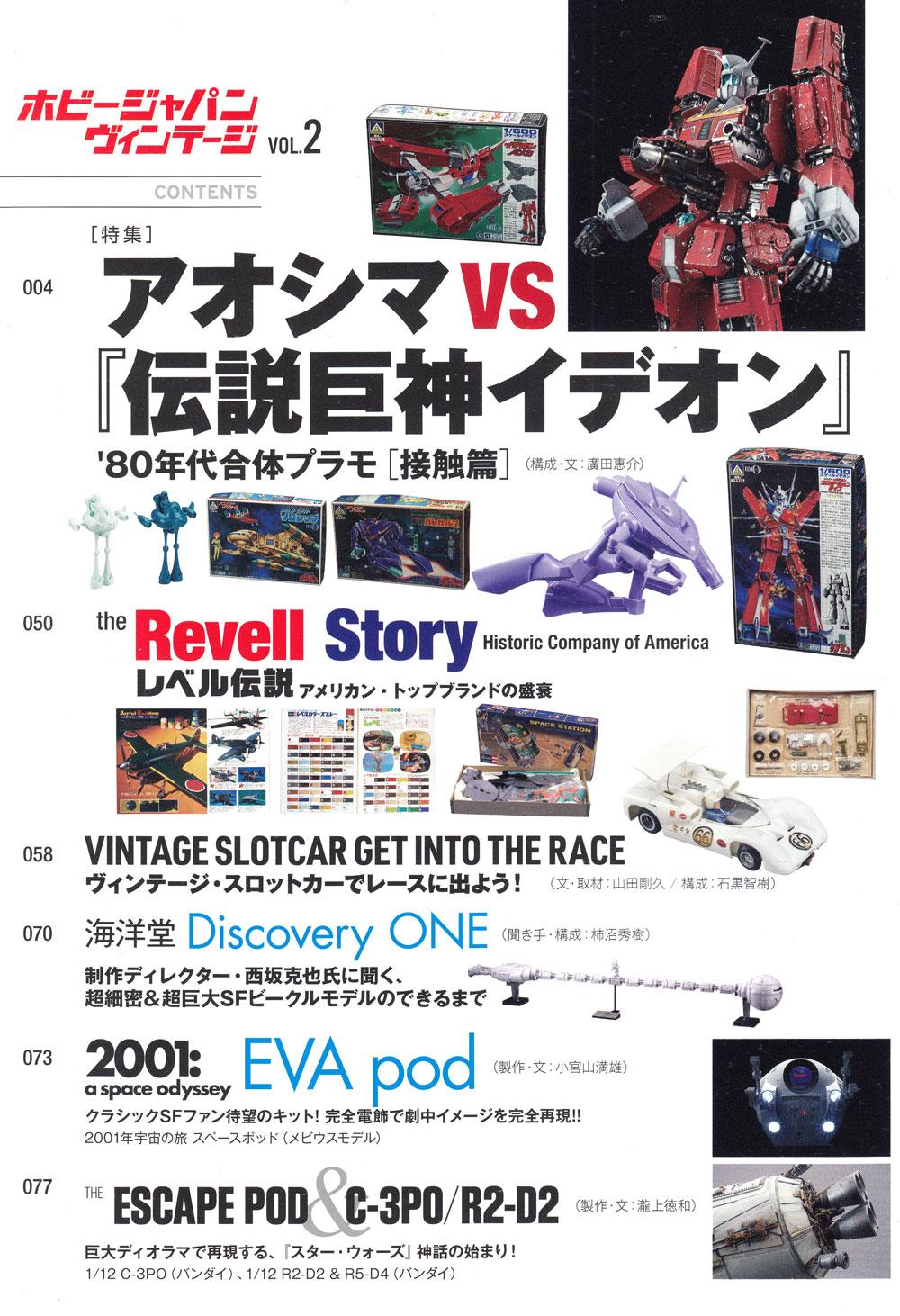 ホビージャパン ヴィンテージ Vol.2本(ホビージャパンHOBBY JAPAN MOOKNo.68150-45)商品画像_1