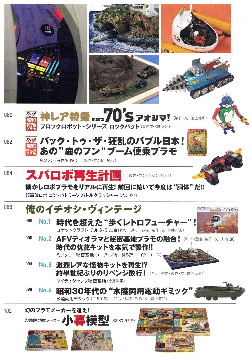 ホビージャパン ヴィンテージ Vol.2本(ホビージャパンHOBBY JAPAN MOOKNo.68150-45)商品画像_3