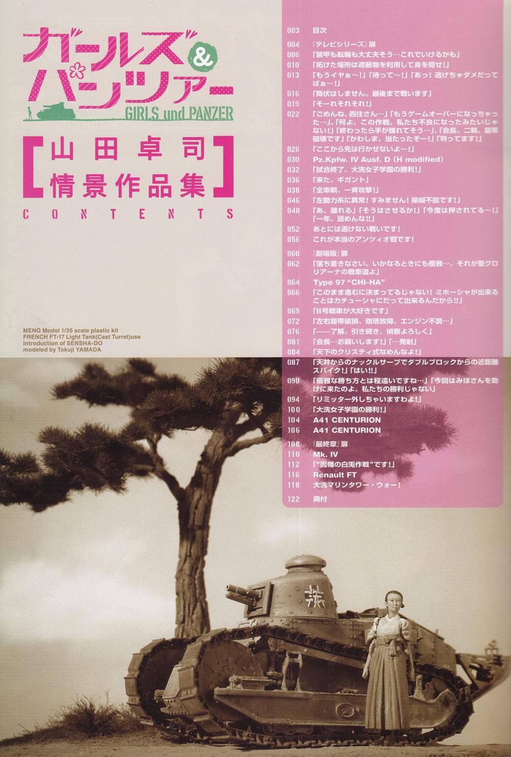 ガールズ&パンツァー 山田卓司 情景作品集本(ホビージャパンHOBBY JAPAN MOOKNo.68150-50)商品画像_1