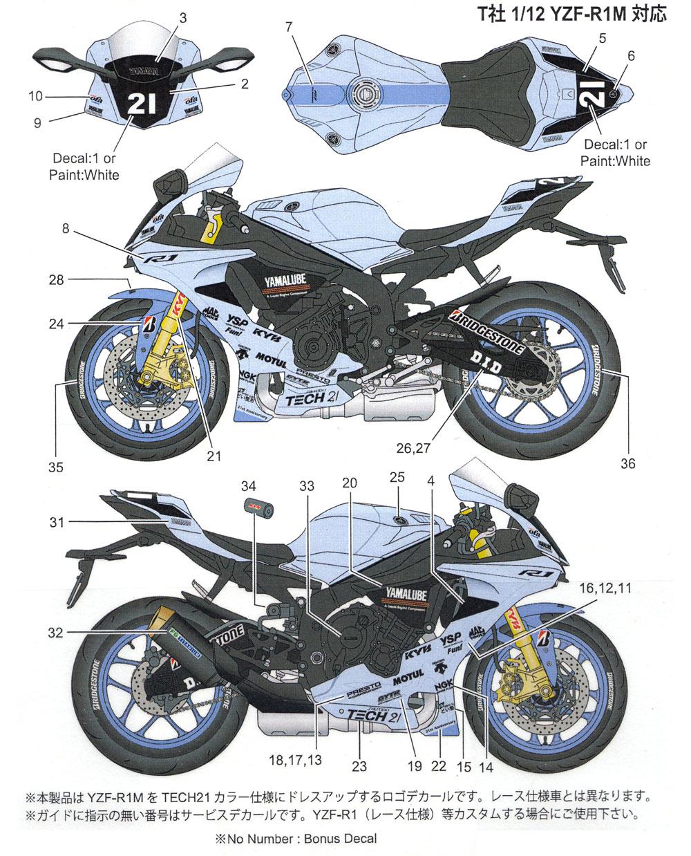 ヤマハ YZF-RM1 TECH21 ドレスアップデカールデカール(スタジオ27バイク オリジナルデカールNo.DC1224)商品画像_1