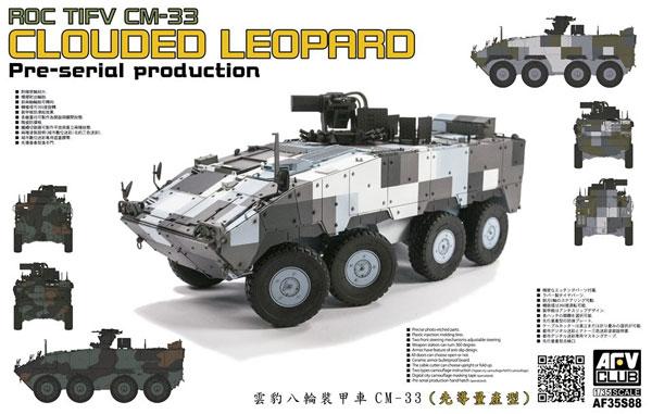 中華民国陸軍 CM-33 雲豹 装輪装甲車 先行量産型プラモデル(AFV CLUB1/35 AFV シリーズNo.AF35S88)商品画像