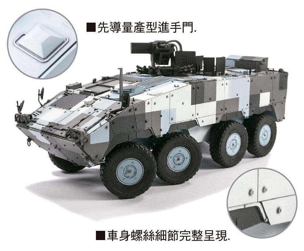 中華民国陸軍 CM-33 雲豹 装輪装甲車 先行量産型プラモデル(AFV CLUB1/35 AFV シリーズNo.AF35S88)商品画像_2