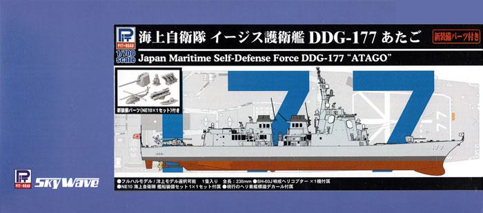 海上自衛隊 イージス護衛艦 DDG-177 あたご 新装備パーツ付きプラモデル(ピットロード1/700 スカイウェーブ J シリーズNo.J055SP)商品画像