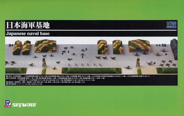日本海軍 航空隊基地プラモデル(ピットロードスカイウェーブ S シリーズNo.SPS002)商品画像